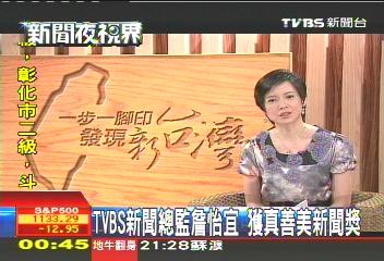 賀!TVBS新聞總監詹怡宜 獲真善美新聞獎