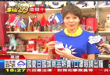 國慶日國旗商品熱賣! 口罩、眼鏡出籠