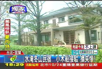 梅姬颱風/〈獨家〉水淹冬山民宿 「小木船接駁」損失慘!