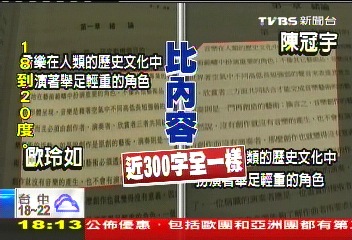 〈獨家〉鋼琴王子陳冠宇論文涉抄襲 教部令查