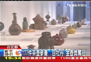 177件茶壺參賽 「白牡丹」金壺獎奪冠
