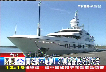 買遊艇不是夢! 30萬當船長擁抱大海