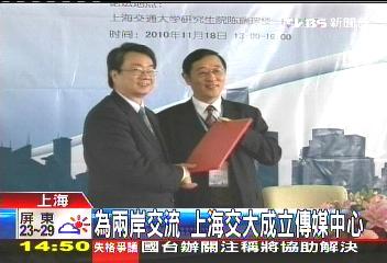 為兩岸交流 上海交大成立傳媒中心