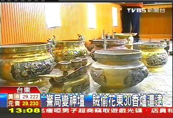「警局變神壇」 賊偷花東30香爐遭逮