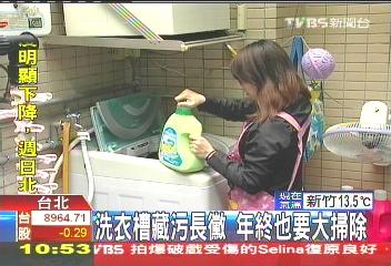 洗衣槽藏污長黴 年終也要大掃除