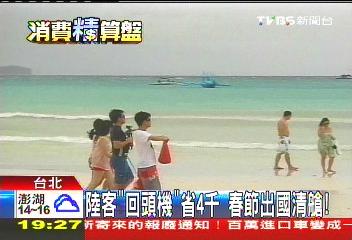 陸客「回頭機」省4千 春節出國清艙!