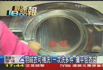 羽絨衣可機洗!一次洗多件 攤平包衣袋