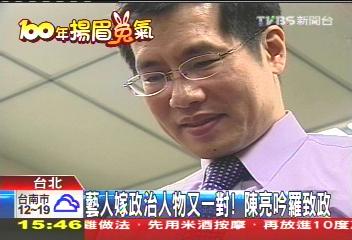 80年代玉女歌手陳亮吟! 嫁政治人物