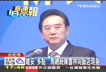 維安「多點」 馬總統、陳雲林同飯店現身