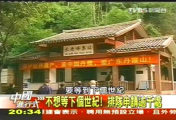 【中國進行式】搶搭觀光飆速車「申遺」瘋 成風潮