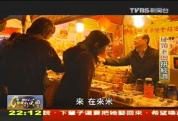 【一步一腳印】硬頸老爹拚經濟 客家米食享譽國際