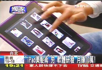 〈獨家〉「iPad美髮術」夯! 軟體研發月賺10萬