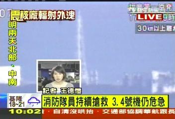 〈快訊〉持續空中灑水 東京大阪消防馳援