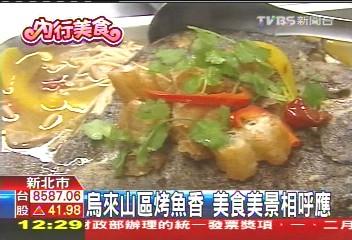 烏來山區烤魚香 美食美景相呼應