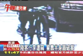 陸客行李遭竊 警靠半身圖破案