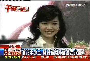 當29年小三 林月雲向邱嘉雄妻小道歉