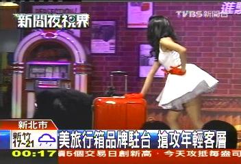 美旅行箱品牌駐台 搶攻年輕客層