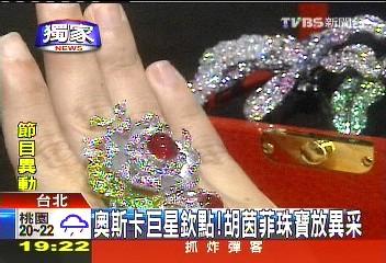 〈獨家〉奧斯卡巨星欽點 胡茵菲珠寶放異采
