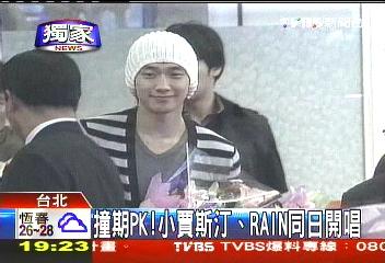〈獨家〉撞期PK! 小賈斯汀、RAIN同日開唱