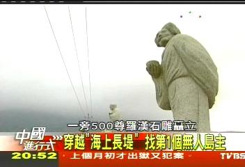 【中國進行式】經濟在海洋! 陸解凍「無人島」開發
