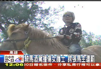 騎馬酒駕撞傷女騎士 誇張馬主遭罰