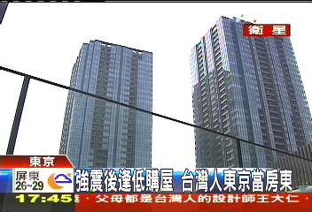 強震後逢低購屋 台灣人東京當房東