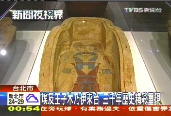 埃及王子木乃伊來台 3千年歷史精彩重現