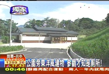 〈獨家〉公園旁東洋風建物 參觀才知是廁所!