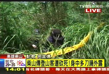 〈快訊〉柴山傳登山客遭砍死 身中多刀腸外露