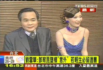 劉雪華聲明:沒跟老公吵架 沒看到他墜樓