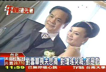劉雪華喪夫悲痛 對瓊瑤哭喊:都是戲