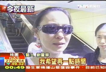 「還需時間離傷痛」 劉雪華悲傷返台