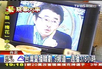 台灣愛播韓劇9頻道 一週播378小時