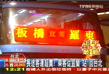 長途客運超賣? 乘客從宜蘭「站」回台北