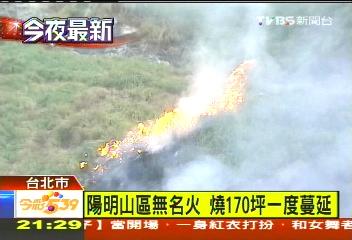 陽明山區無名火 燒170坪一度蔓延