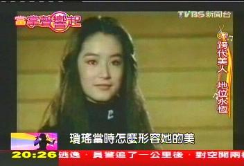 【當掌聲響起】華人美麗代表 時間淘洗青霞之美