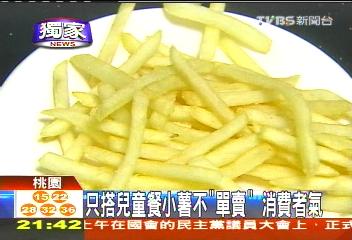 〈獨家〉只搭兒童餐小薯不「單賣」 消費者氣