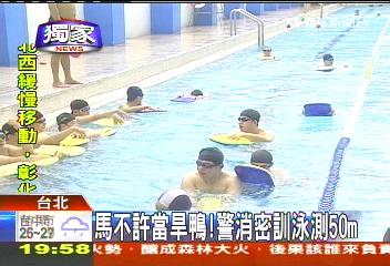 〈獨家〉馬不許當旱鴨! 警消密訓泳測50公尺