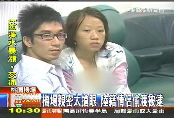 機場親密太搶眼 陸籍情侶偷渡被逮