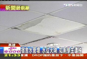 宿舍水管壞水從天降 如廁學生遭殃