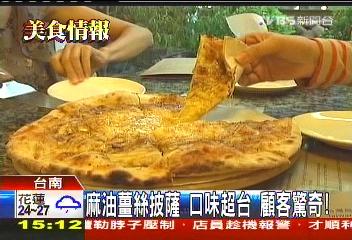 麻油薑絲披薩!口味超台 顧客驚奇