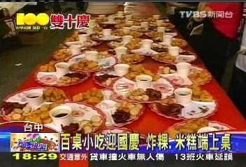 百桌小吃迎國慶 中場抽百萬黃金得主