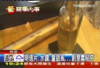 喜帖變「瓶中信」 名模林嘉綺10/28婚宴