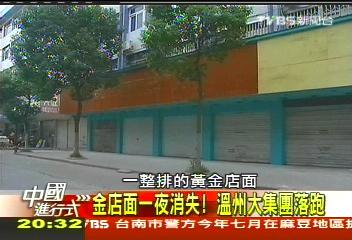 【中國進行式】溫州老闆跑路潮! 20%工廠蒸發記