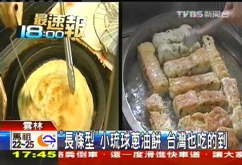 「長條型」小琉球蔥油餅 台灣也吃的到