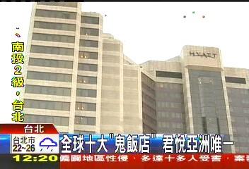 全球十大「鬼飯店」 君悅亞洲唯一