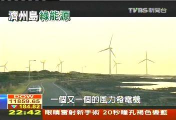 南韓打造綠色島 濟州島低碳生活