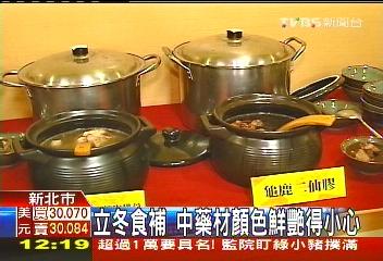 立冬溫差大 「龜鹿二仙湯」食補養身