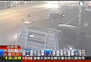 騎士搶快超車 人擦撞彈飛撞車斗慘死