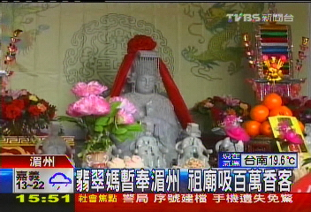 翡翠媽暫奉湄州 祖廟吸百萬香客
